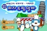 Blue Bear Pizza game free online