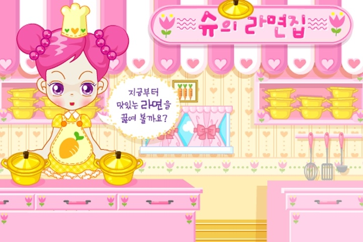 Avatar Star Sue Noodle Cooking Game