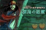 Pirates of the Caribbean World game free online