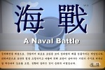 play A Naval Battle game free online