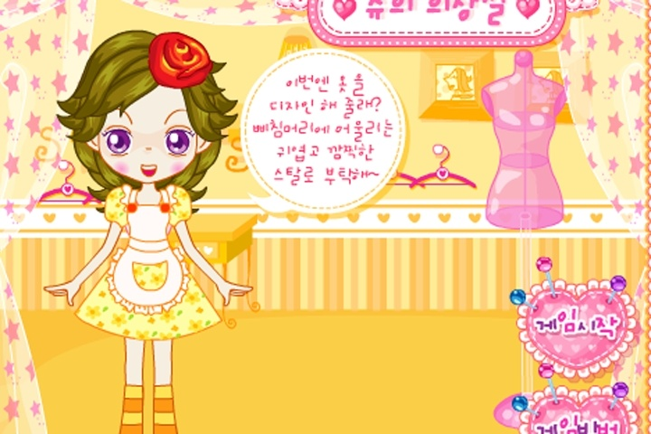 Sue Fashion Designer Game Play Free Sue Games Games Loon